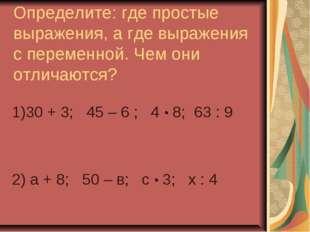 Определите: где простые выражения, а где выражения с переменной. Чем они отли