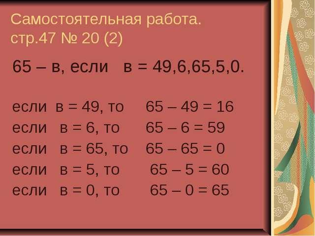 Самостоятельная работа. стр.47 № 20 (2) 65 – в, если в = 49,6,65,5,0. если в...