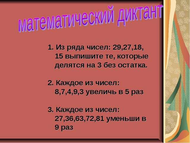 1. Из ряда чисел: 29,27,18, 15 выпишите те, которые делятся на 3 без остатка....