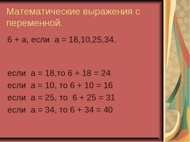 Математические выражения с переменной. 6 + а, если а = 18,10,25,34. если а =...