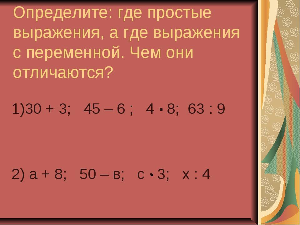 Определите: где простые выражения, а где выражения с переменной. Чем они отли...