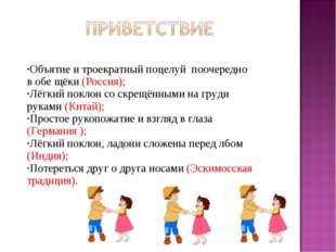 Объятие и троекратный поцелуй поочередно в обе щёки (Россия); Лёгкий поклон