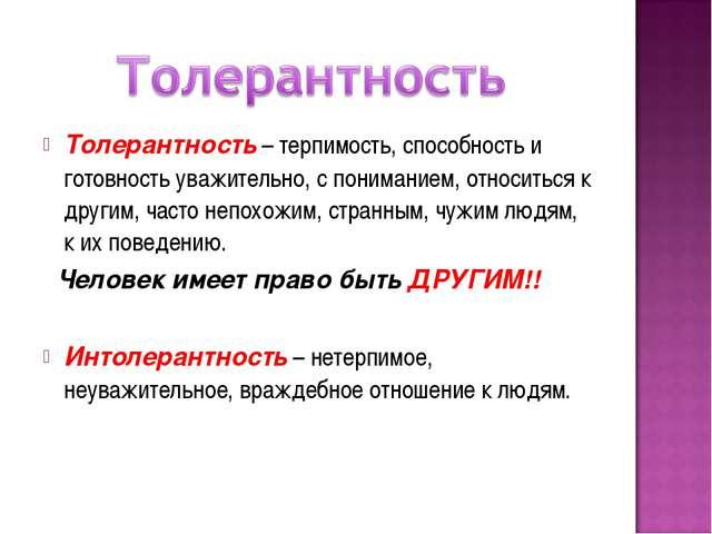 Толерантность – терпимость, способность и готовность уважительно, с понимание...