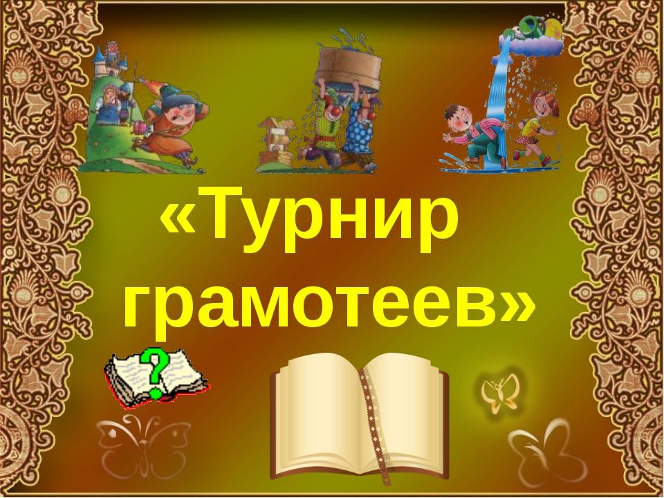 «Турнир грамотеев»