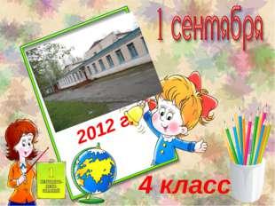 2012 г. 4 класс