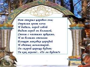 Вот открыл царевич очи; Отрясая грезы ночи И дивясь, перед собой Видит город