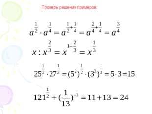 Проверь решения примеров: 1 2 3 4
