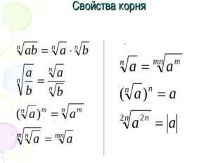 Свойства корня Если a≥0, b >0 ,m и n-натуральные числа, причем m≥2, n≥2 ,то 1