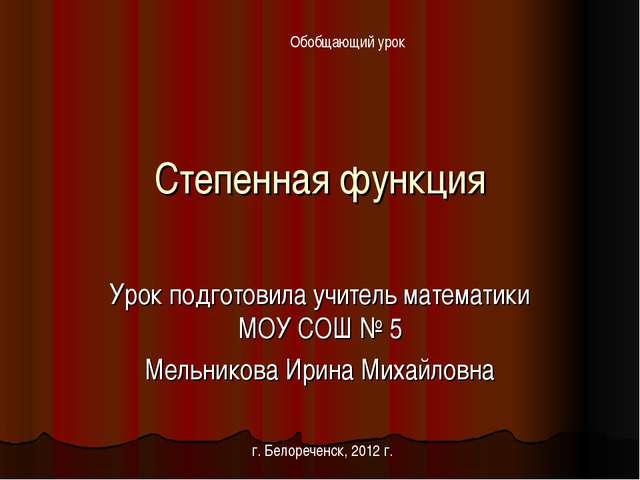 Степенная функция Урок подготовила учитель математики МОУ СОШ № 5 Мельникова...