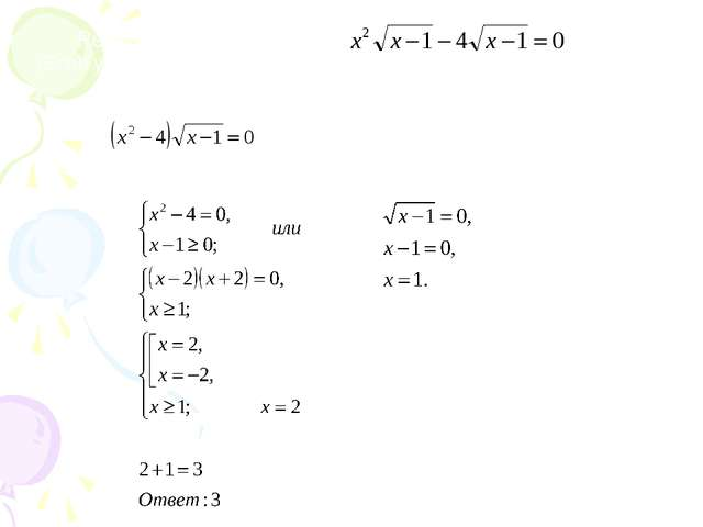 Решите уравнение: (Если уравнение имеет более одного корня, то в ответе укажи...