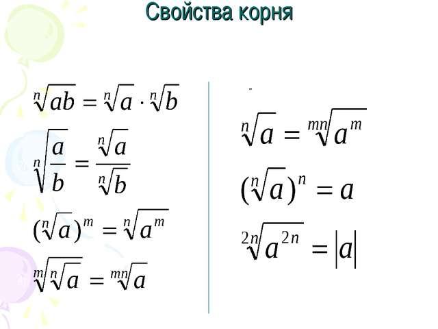 Свойства корня Если a≥0, b >0 ,m и n-натуральные числа, причем m≥2, n≥2 ,то 1...
