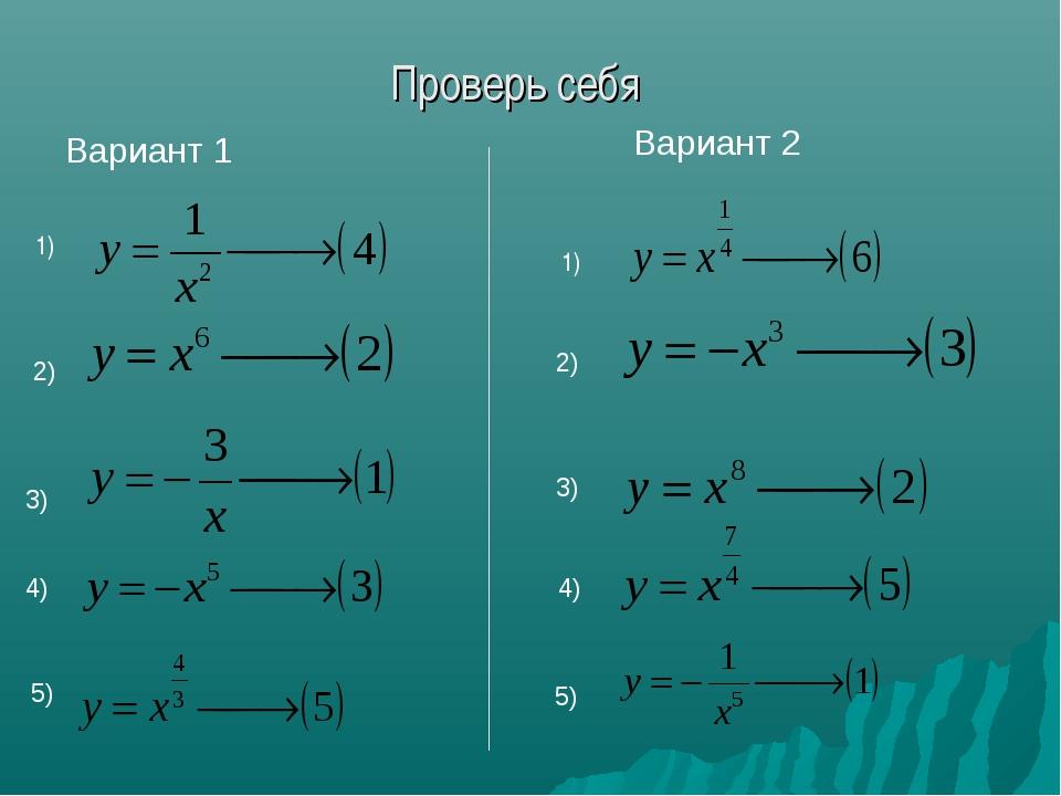Проверь себя Вариант 1 2) 3) 5) 4) Вариант 2 2) 3) 4) 5) 1) 1)