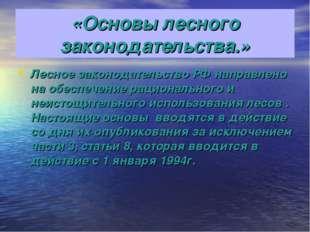 «Основы лесного законодательства.» Лесное законодательство РФ направлено на о