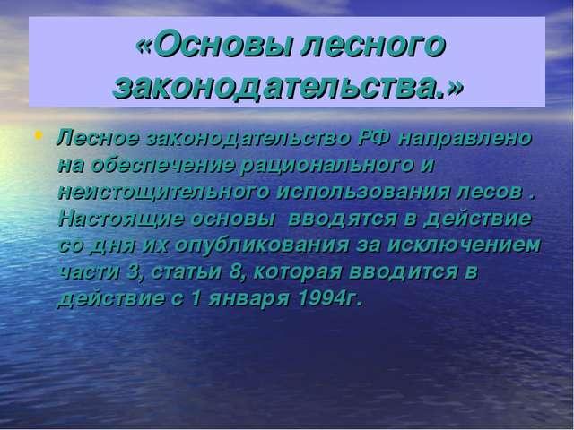«Основы лесного законодательства.» Лесное законодательство РФ направлено на о...