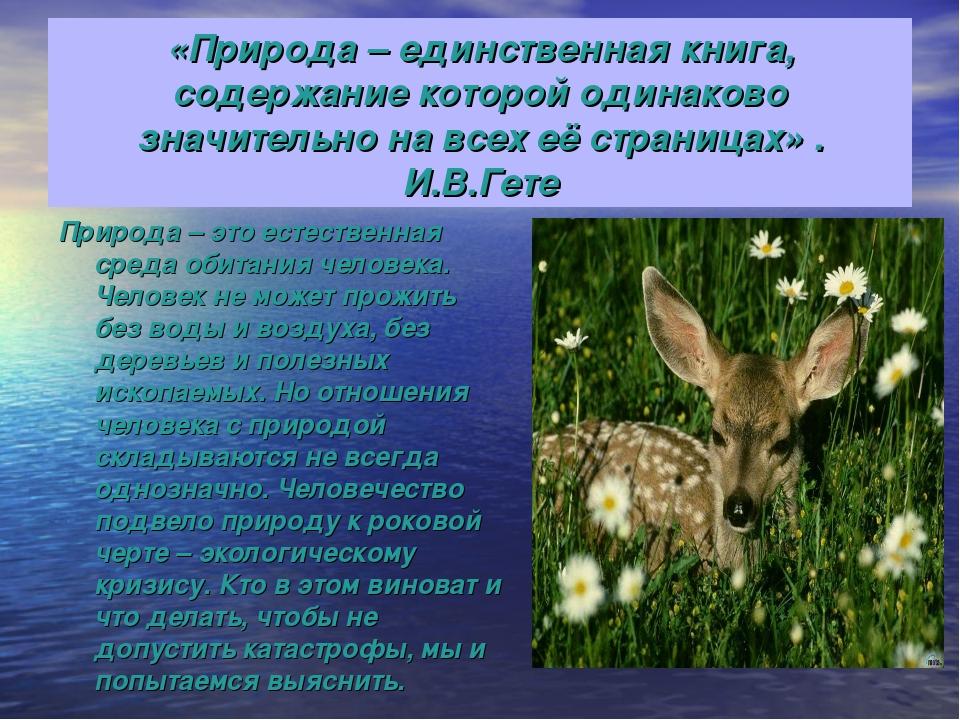 «Природа – единственная книга, содержание которой одинаково значительно на вс...