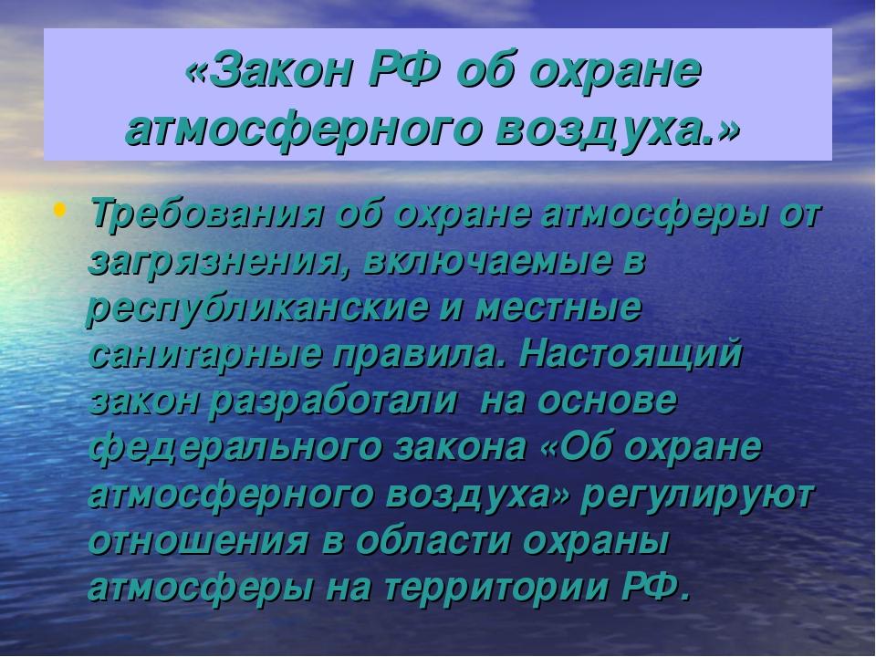 «Закон РФ об охране атмосферного воздуха.» Требования об охране атмосферы от...