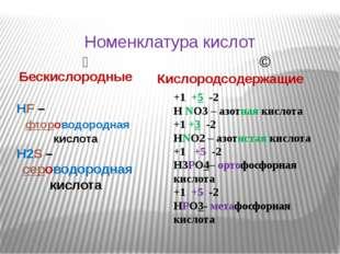 Номенклатура кислот Бескислородные Кислородсодержащие ↙ ↘ HF – фтороводородна