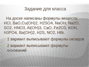 Задание для класса На доске написаны формулы веществ: HCl, BaO,Cu(OH)2, H2SO4