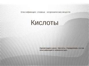 Классификация сложных неорганических веществ Кислоты Презентация к уроку «Кис