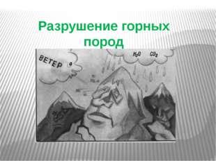Разрушение горных пород Разрушение горных пород и образование почвы – важнейш