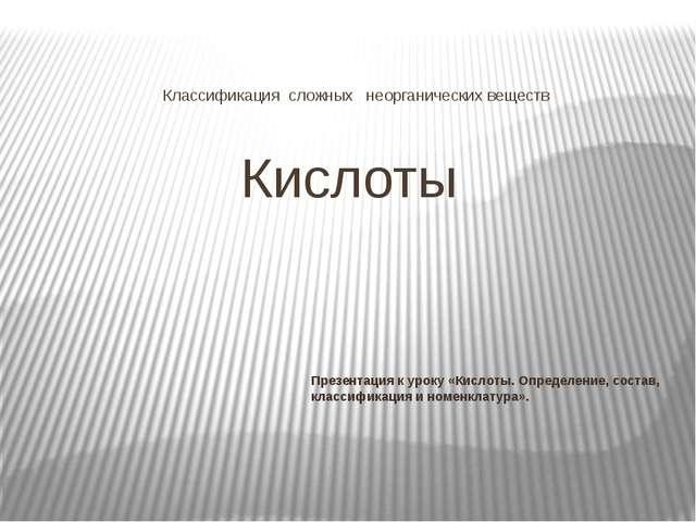 Классификация сложных неорганических веществ Кислоты Презентация к уроку «Кис...
