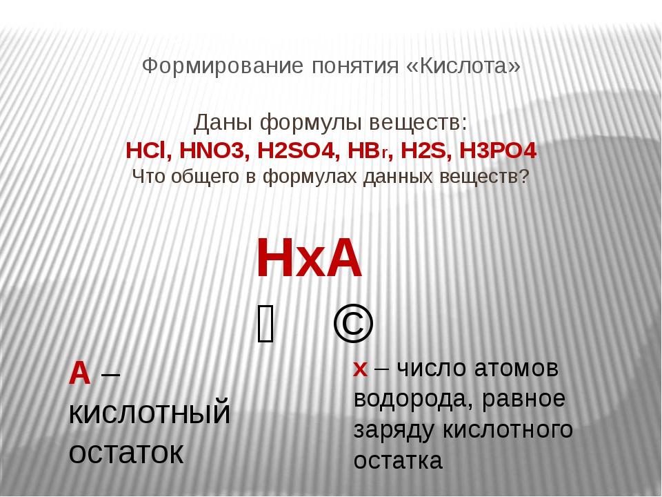 Формирование понятия «Кислота» Даны формулы веществ: HCl, HNO3, H2SO4, HBr, H...