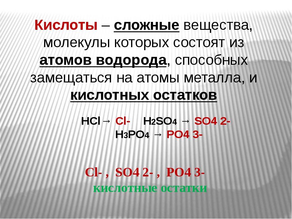 Кислоты – сложные вещества, молекулы которых состоят из атомов водорода, спос...
