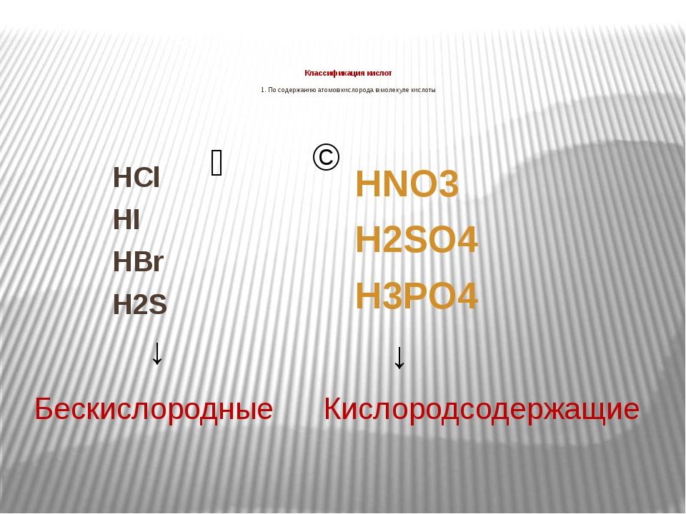 Классификация кислот 1. По содержанию атомов кислорода в молекуле кислоты HCl...