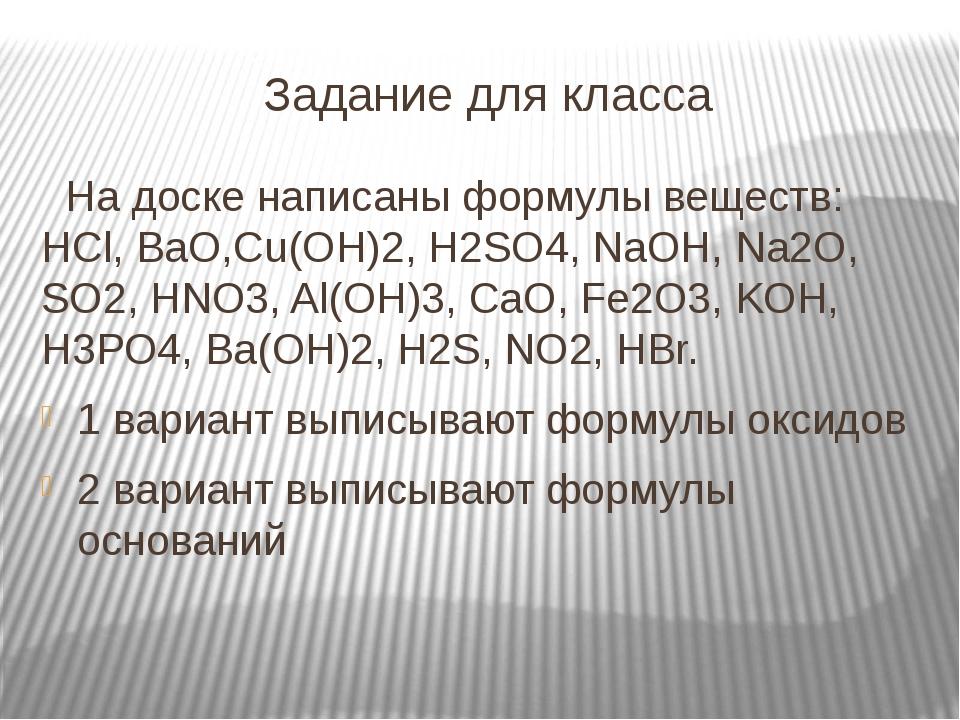 Задание для класса На доске написаны формулы веществ: HCl, BaO,Cu(OH)2, H2SO4...