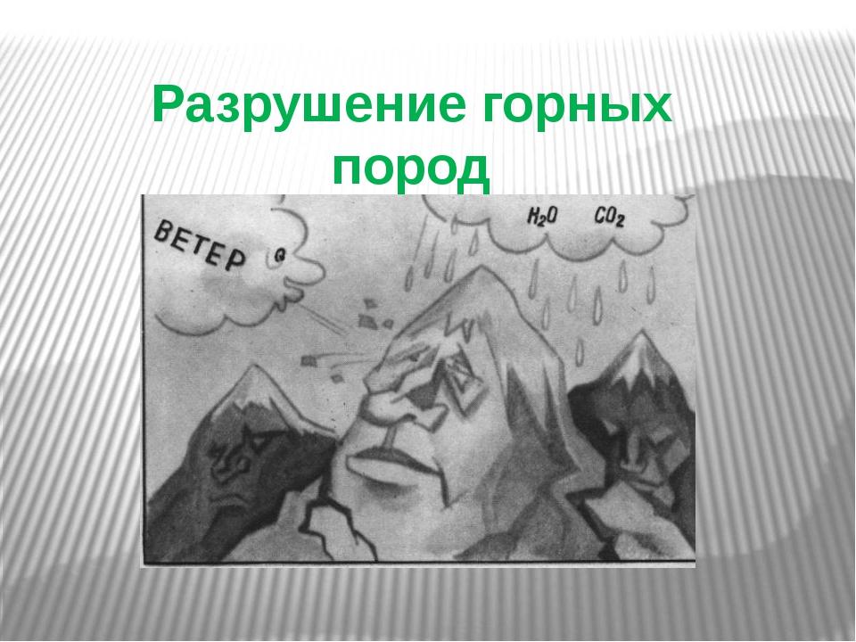 Разрушение горных пород Разрушение горных пород и образование почвы – важнейш...