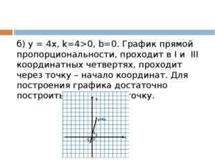 б) у = 4х, k=4>0, b=0. График прямой пропорциональности, проходит в I и III