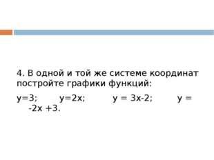 4. В одной и той же системе координат постройте графики функций: у=3; у=2х;