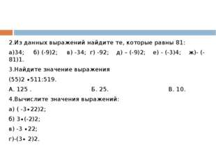 2.Из данных выражений найдите те, которые равны 81: а)34; б) (-9)2; в) -34;