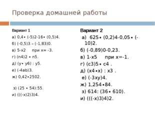 Проверка домашней работы Вариант 1 а) 0,4∙ (-5)2-16∙ (0,5)4. б) (-0,5)3 – (-1