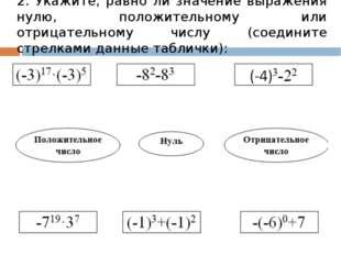 2. Укажите, равно ли значение выражения нулю, положительному или отрицательн