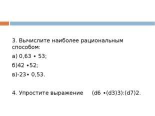 3. Вычислите наиболее рациональным способом: а) 0,63 ∙ 53; б)42 ∙52; в)-23