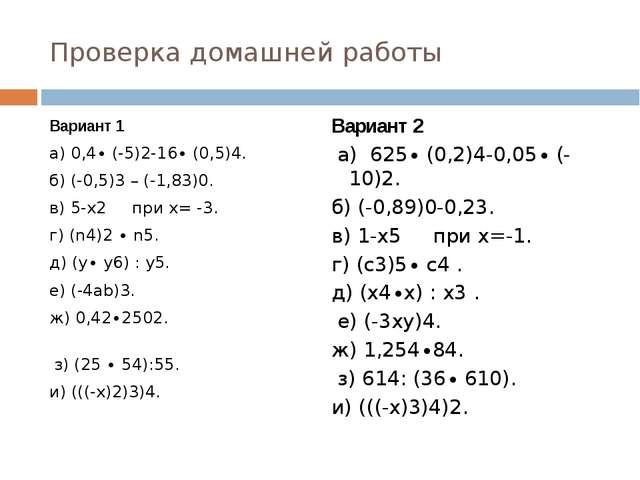 Проверка домашней работы Вариант 1 а) 0,4∙ (-5)2-16∙ (0,5)4. б) (-0,5)3 – (-1...