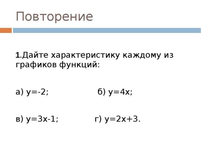 Повторение 1.Дайте характеристику каждому из графиков функций: а) у=-2; б) у=...