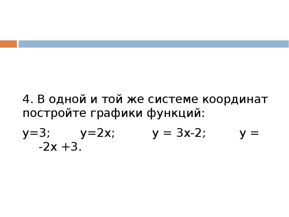 4. В одной и той же системе координат постройте графики функций: у=3; у=2х;...