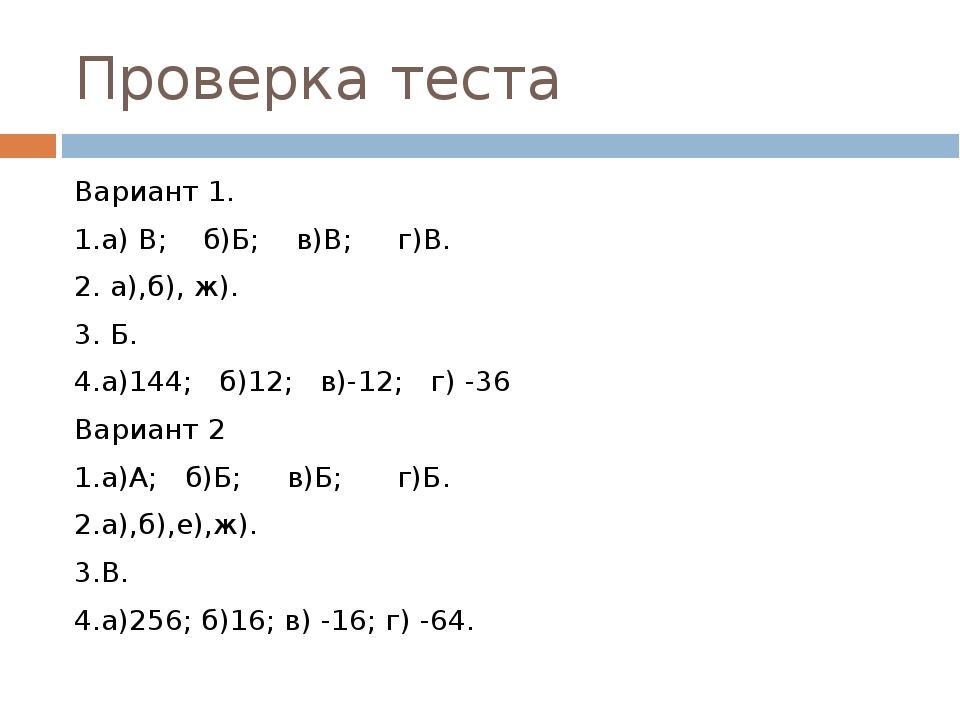 Проверка теста Вариант 1. 1.а) В; б)Б; в)В; г)В. 2. а),б), ж). 3. Б. 4.а)144;...