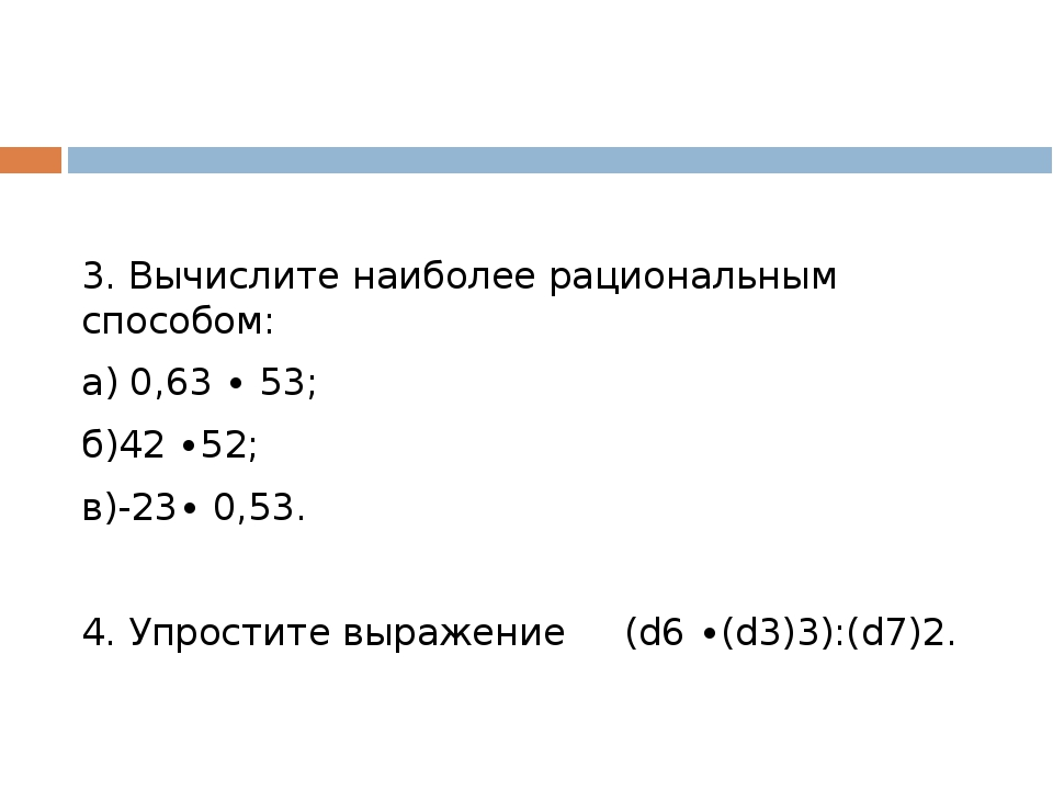 3. Вычислите наиболее рациональным способом: а) 0,63 ∙ 53; б)42 ∙52; в)-23...