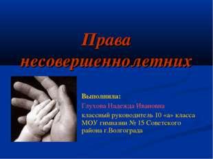 Права несовершеннолетних Выполнила: Глухова Надежда Ивановна классный руковод