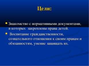 Цели: Знакомство с нормативными документами, в которых закреплены права детей