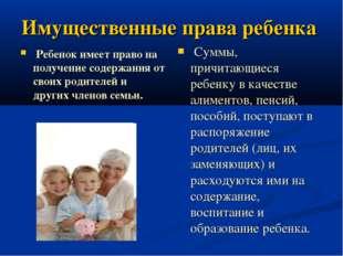 Имущественные права ребенка Суммы, причитающиеся ребенку в качестве алиментов