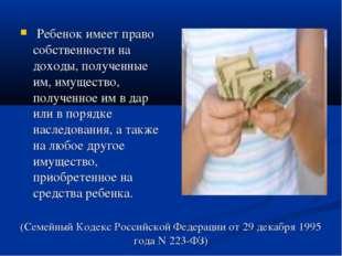 (Семейный Кодекс Российской Федерации от 29 декабря 1995 года N 223-ФЗ) Ребен