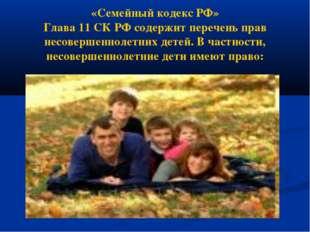 «Семейный кодекс РФ» Глава 11 СК РФ содержит перечень прав несовершеннолетних