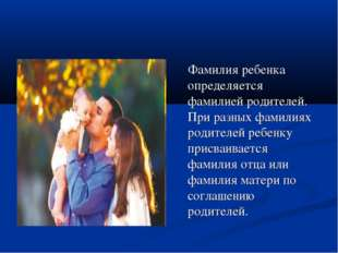Фамилия ребенка определяется фамилией родителей. При разных фамилиях родител