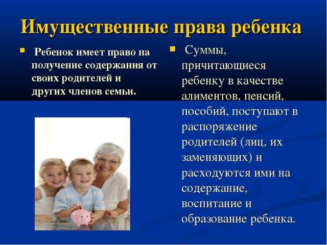 Имущественные права ребенка Суммы, причитающиеся ребенку в качестве алиментов...