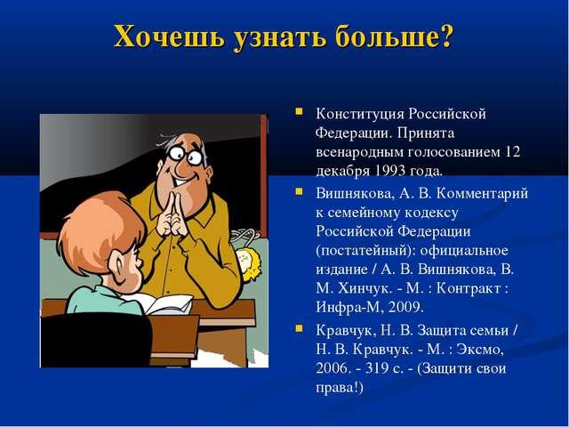 Хочешь узнать больше? Конституция Российской Федерации. Принята всенародным г...