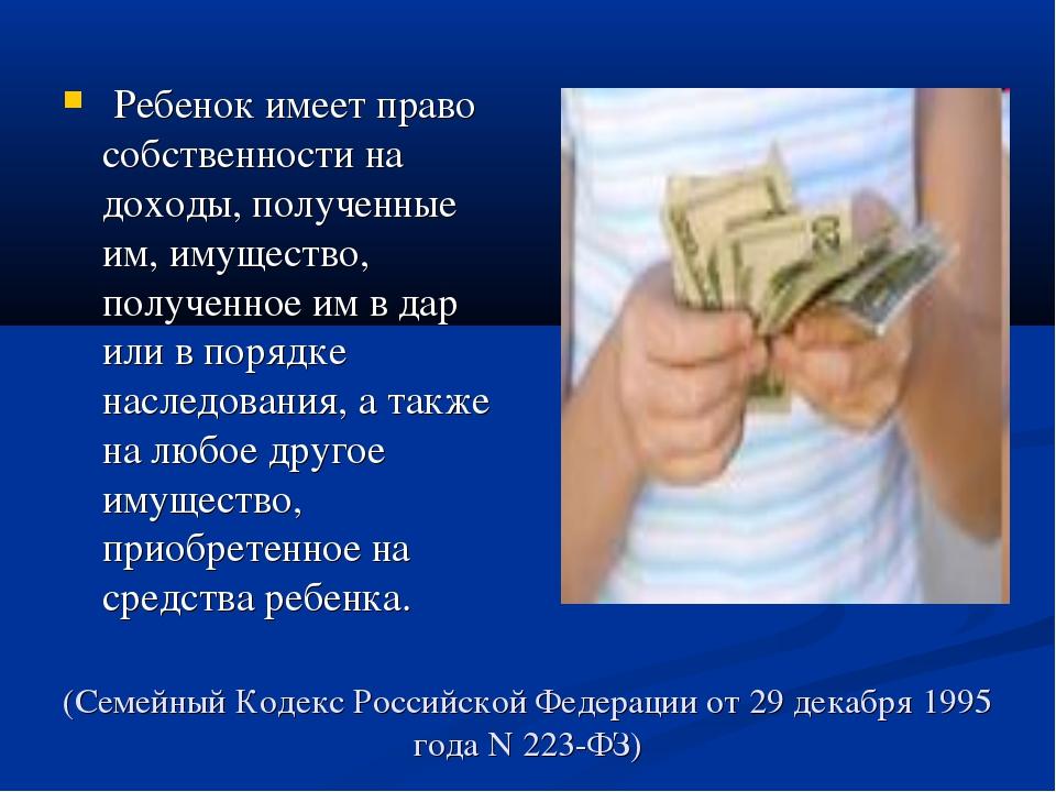 (Семейный Кодекс Российской Федерации от 29 декабря 1995 года N 223-ФЗ) Ребен...